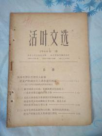 活叶文选1966.18