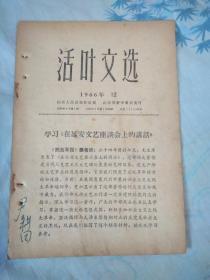 活叶文选1966.12(学习在延安文艺座谈会上的讲话)