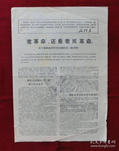 老报纸:穆欣专辑1967年8月28日