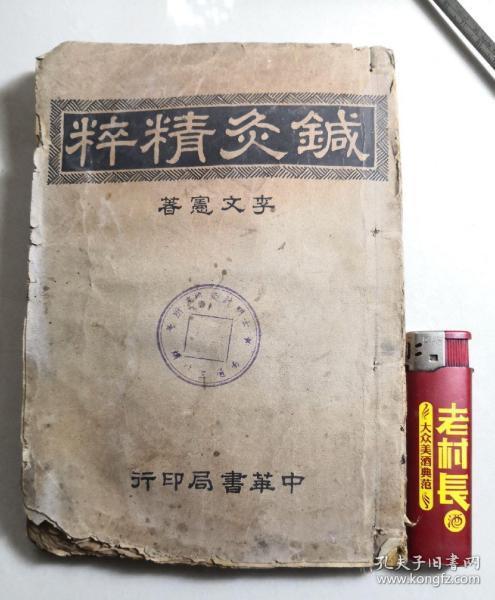 针灸精粹(1937版