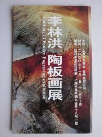 李林洪陶板画展明信片