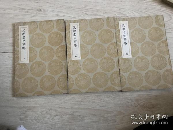 元朝名臣事略(全三册)