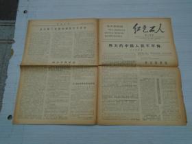 红色工人 第十四号1967.6.20(本期共4版全 文革批判资料报纸,1张,原版正版 包真。有一裂口。详见书影)
