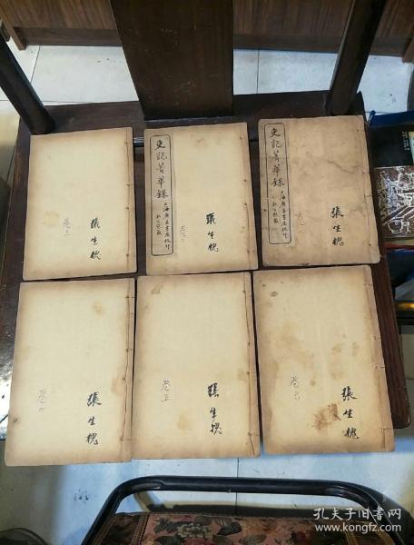 史记精华录(六卷6册一套全)