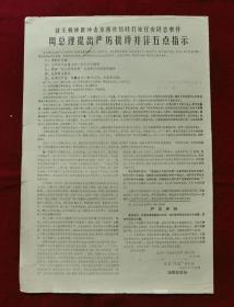 老报纸:无赖棒匪冲击京西宾馆殴打宋任穷同志
