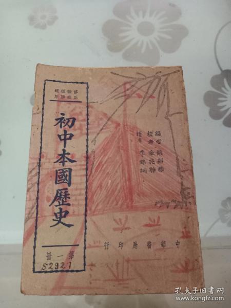 《初中本国历史》第一册