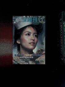 广东电视周刊 679