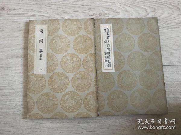 白石道人诗集 南湖集【两册全】