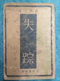 失踪  (1935年7月出版)