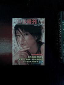 广东电视周刊 671