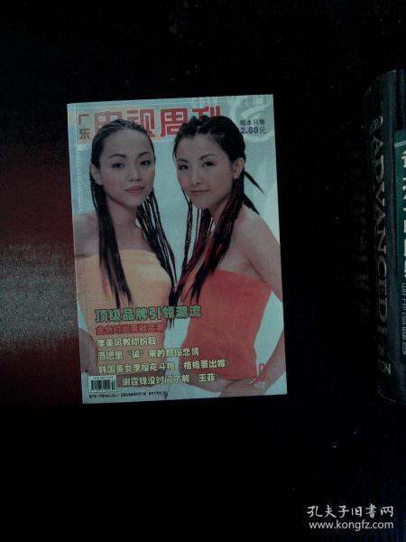 广东电视周刊 672