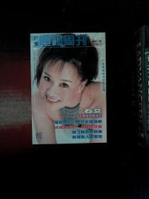 广东电视周刊 658