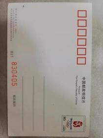 明信片——第29届奥林匹克运动会会徽和吉祥物