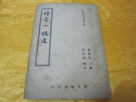 """稀见民国老版""""精品文学""""《传奇小说选》(国文精选丛书),32开平装一册全。""""正中书局""""民国三十五年(1946)十一月,沪一版刊行。版本罕见,品如图!"""