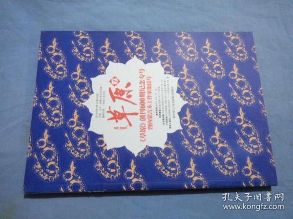 草原 2014-07 《草原》创刊600期纪念专号暨内蒙古本土作家集结号