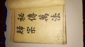 民国风水符咒书《秘传万法归宗》五卷四册 内有大量符咒图片及注释 详情见图