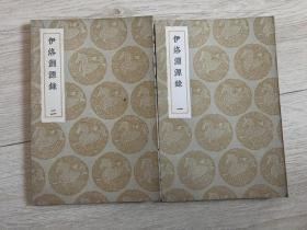 伊洛渊源录(两册全)