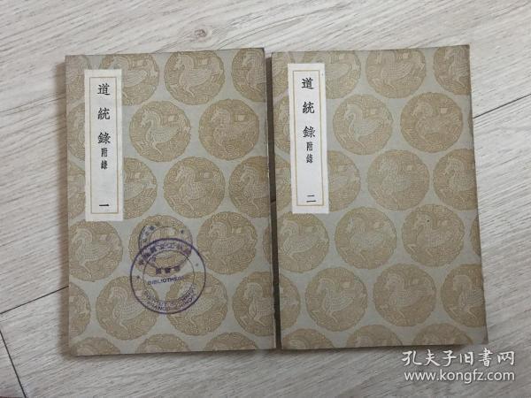 道统录附录(全两册)