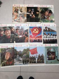 解放军画报:1981年1-12期全年!缺第4期!11本合售!馆藏(店内有1972年-1981年多全年!)