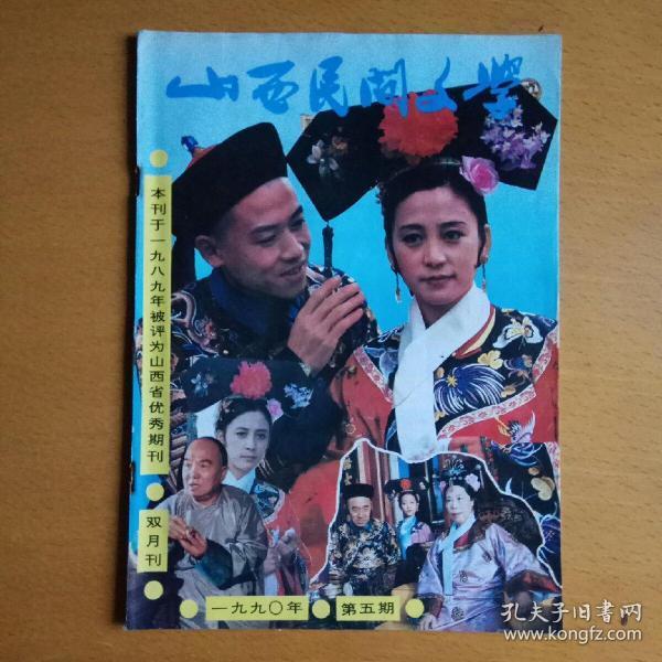 山西民间文学1990年第5期(总第53期)