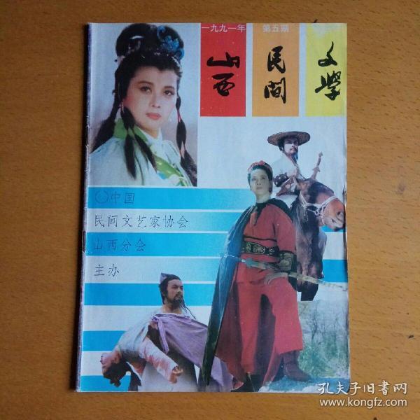 山西民间文学1991年第5期(总第59期)