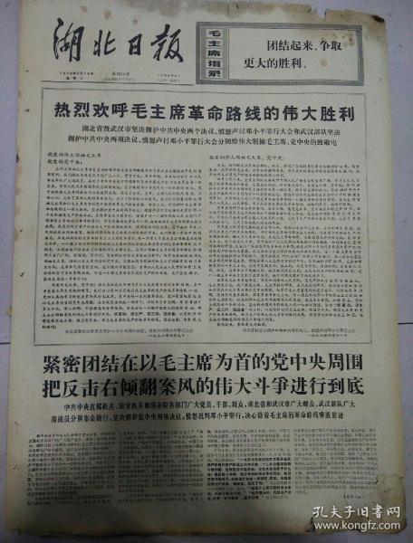 文革报纸――湖北日报1976年4月14日(4开四版);毛主席革命路线伟大胜利;向首都工人民兵学习、致敬;