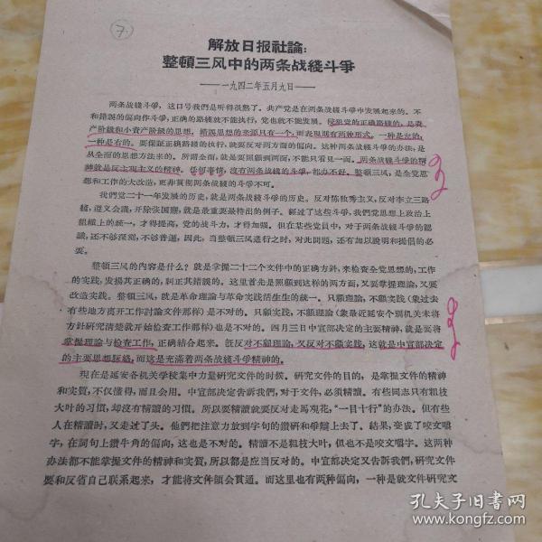 解放日报社论:整顿三风中的两条战线斗争