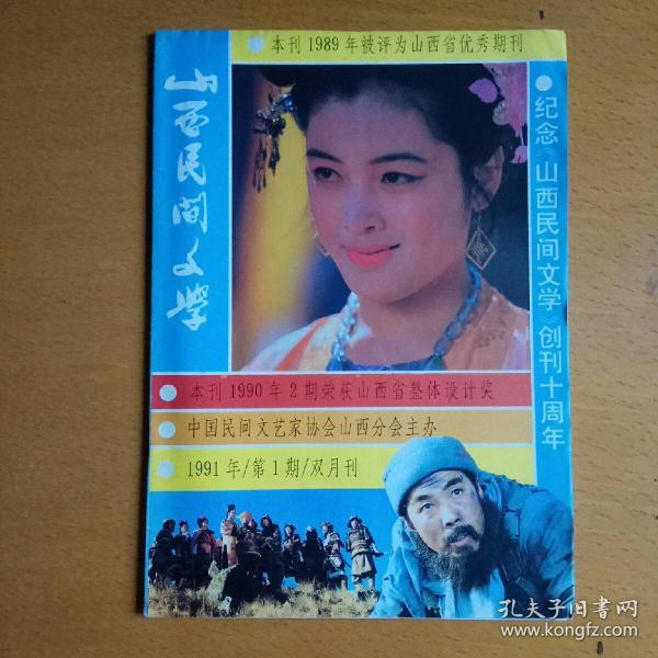 山西民间文学1989年第1期(总第55期)纪念《山西民间文学》创刊十周年