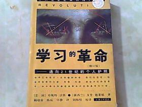 学习的革命 修订版..