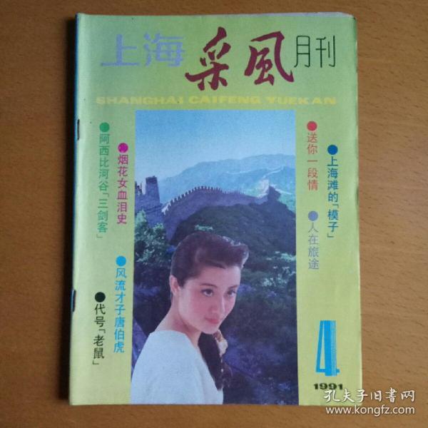 上海采风月刊1991第4期(总第4期)