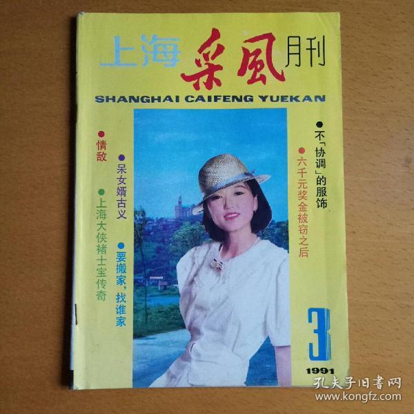 上海采风月刊1991第3期(总第3期)