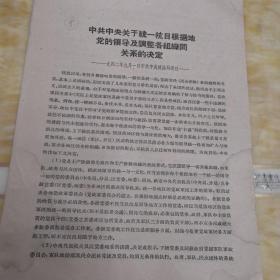 中共中央关于统一抗日根据地党的领导及调整各组织间关系的决定
