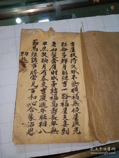 手抄道教书  符咒  内容自睇(66面)很多符咒,[民国广东广州府新会县]