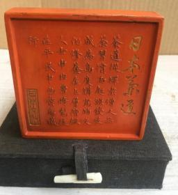 徽州精品朱砂【日本茶道】墨锭一个358克...