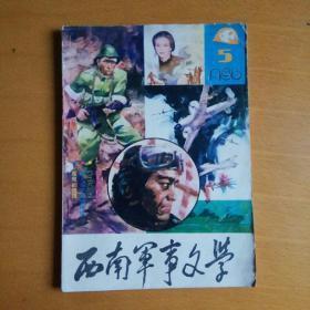 西南军事文学1986年第5期(总第14期)