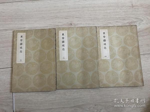 东晋疆域志(三册全)