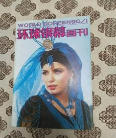 《环球银幕画刊》(1990年第1期)