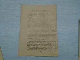 高啸平自己谈与苏云反革命集团的关系(16开平装一本,文革批判材料,油印本,包真。详见书影)