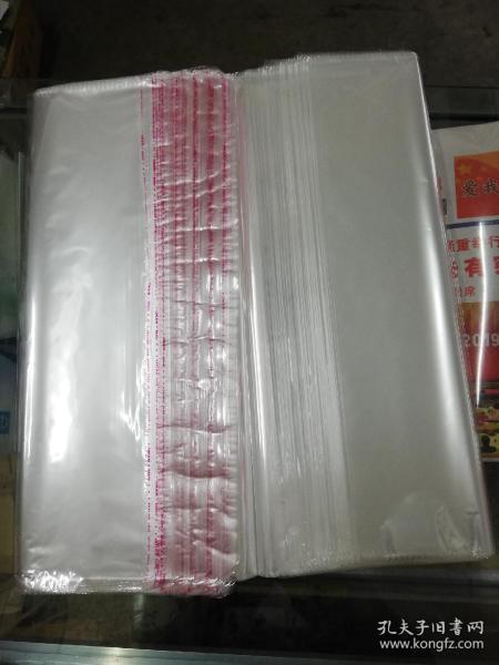 【报纸收藏保护袋】报纸收藏保护袋  自封袋  防潮防氧化 美观整洁  尺寸:40*58㎝【一包100张】