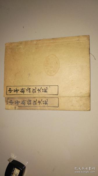 民国《中等新论说文范》存两册 详情见图