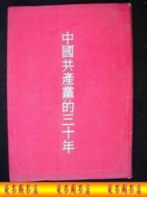 1953年解放初期出版的------绸面精装本----胡 乔 木着----【【中国共 产 党的三十年】】----稀少