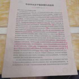 中共中央关于整训军队的指示  1944年