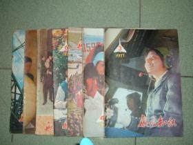 航空知识1977年第3、4、5、6、8、11、12期共七期合售,也可拆售每本4.5元,需要拆售的发店内消息做专门连接,满35元包快递(新疆西藏青海甘肃宁夏内蒙海南以上7省不包快递)