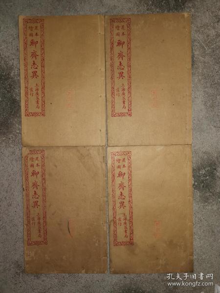 聊斋志异 石印本  4册,很本多版画,卷13-16