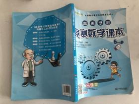 新概念奥林匹克数学丛书·高思学校竞赛数学课本:五年级(下)(第二版)