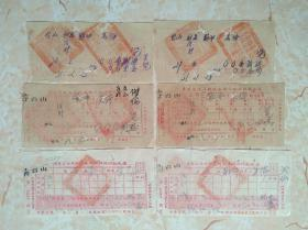 540台山簕冲乡民国地税收据6张有4张加盖省章
