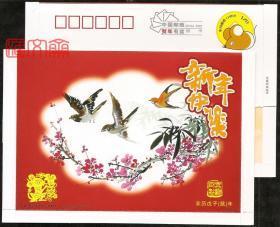 2008农历戊子(鼠)年中国邮政有奖信卡【喜鹊登梅-新年快乐】兑奖、鼠邮资1.20元全新品
