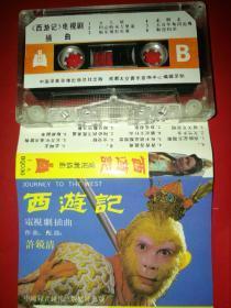 西游记插曲磁带许镜清曲电视剧原声带.自用无绞带无抹音播放流畅音质好