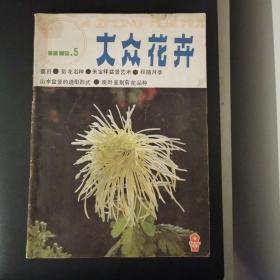 大众花卉(1986年第5期)