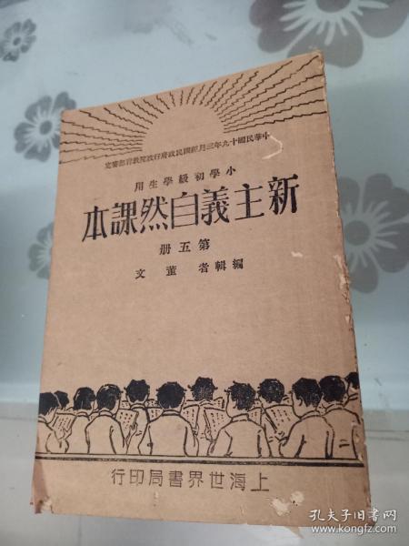 《新主义自然课本》第五册